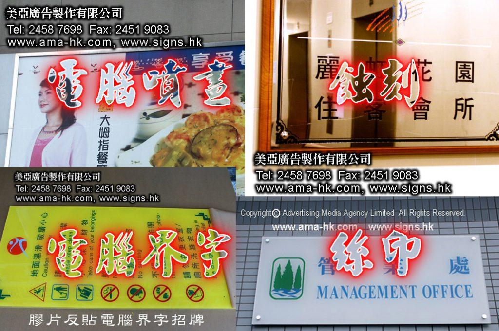 香港最流行的四類廣告招牌