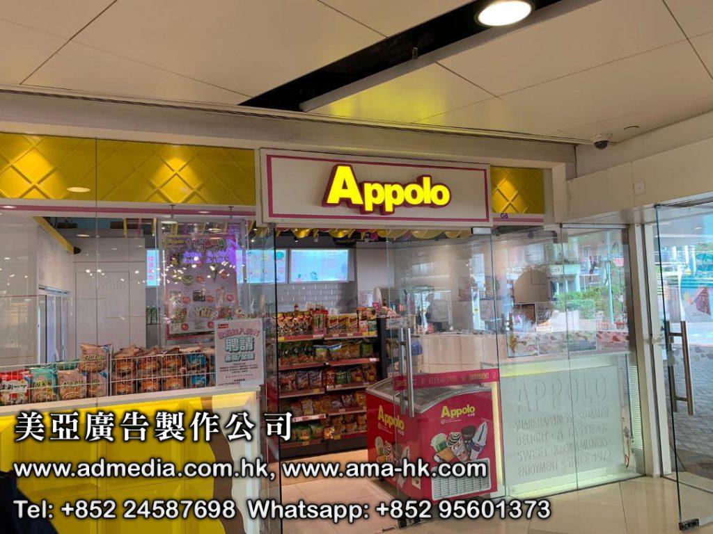 led招牌-appolo-4